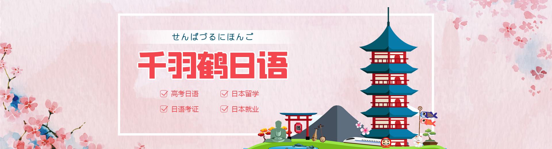 千羽鹤高考日语